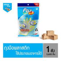โพลี-ไบรท์ ถุงมือพลาสติก HDPE (1 ลัง)