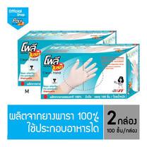 โพลี-ไบรท์ ถุงมือยางอนามัย (Food Safe) รุ่น Extra Thin Size M 2 กล่อง (100 ชิ้น/กล่อง)
