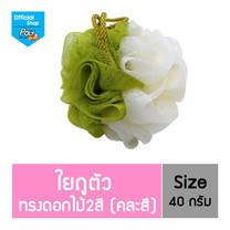 นู-เฟรช ใยถูตัวทรงดอกไม้ 2 สี 40 กรัม (คละสี)