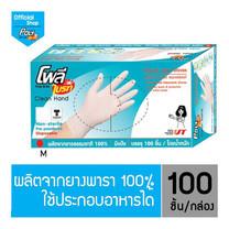 โพลี-ไบรท์ ถุงมือยางอนามัย (Food Safe) รุ่น Extra Thin Size M (100 ชิ้น/กล่อง)