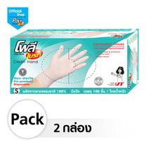 โพลี-ไบรท์ ถุงมือยางอนามัย (Food Safe) รุ่น Extra Thin Lite Size S 2 กล่อง (100 ชิ้น/กล่อง)