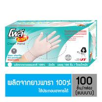 โพลี-ไบรท์ ถุงมือยางอนามัย (Food Safe) รุ่น Extra Thin Lite Size S (100 ชิ้น/กล่อง)