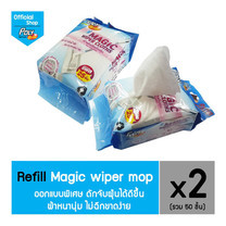 ผ้ารีฟิล Magic Wiper Mop แบบแห้ง (2 แพ็ค)