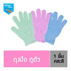 นู-เฟรช ถุงมือถูตัวรุ่นมีนิ้ว (คละสี)
