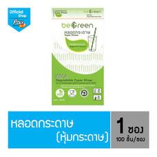 Be-Green หลอดกระดาษ เเบบบรรจุซองกระดาษ (100 ชิ้น/ซอง)