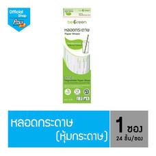 Be-Green หลอดกระดาษ เเบบบรรจุซองกระดาษ (24 ชิ้น/ซอง)