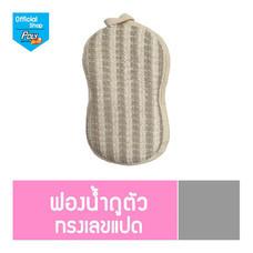นู-เฟรช ฟองน้ำผ้าถูตัวทรงเลขแปด