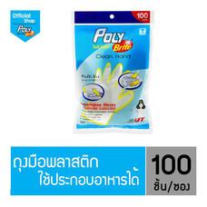 โพลี-ไบรท์ ถุงมือพลาสติกอเนกประสงค์ HDPE (100 ชิ้น/ซอง)