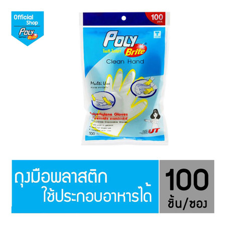 โพลี-ไบรท์ ถุงมือพลาสติกอเนกประสงค์ (Food Safe) HDPE 5 ซอง (100 ชิ้น/ซอง)