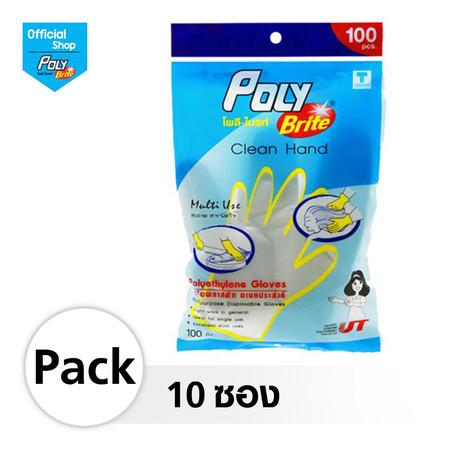 โพลี-ไบรท์ ถุงมือพลาสติกอเนกประสงค์ (Food Safe) HDPE จำนวน 10 ซอง (100 ชิ้น/ซอง)