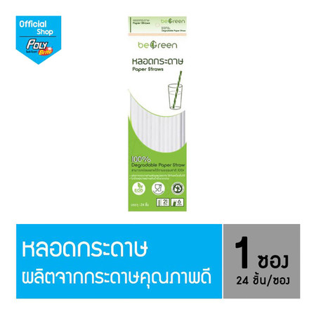 Be-Green หลอดกระดาษ (24 ชิ้น/แพ็ก)