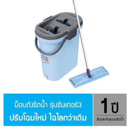 โพลี-ไบรท์ ม็อบถังรีดน้ำ ธันเดอร์ 3 แถมฟรี!! รีฟิลผ้าไมโครไฟเบอร์ 1 ผืน + น้ำยาถูพื้นสูตรฆ่าแบคทีเรีย 1 ลิตร