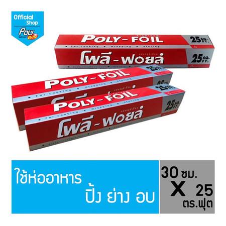 โพลี-ฟอยล์ อะลูมิเนียมฟอยล์ 30 ซม.x 25 ตร.ฟุต 3 กล่อง