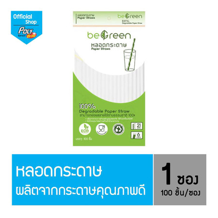 Be-Green หลอดกระดาษ (100 ชิ้น/ซอง)