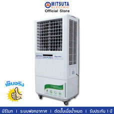 MITSUTA พัดลมไอเย็น รุ่น MIT140 (สีขาว)