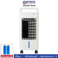 MITSUTA พัดลมไอเย็น รุ่น MEC75 (สีขาว)