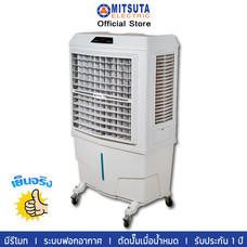 MITSUTA พัดลมไอเย็น รุ่น MITS160 (สีขาว)