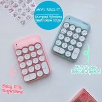 (คีย์บอร์ดตัวเลขไร้สายสีพาสเทล) MOFii BISCUIT Wireless Numeric Keypad