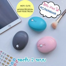 (เม้าส์บลูทูธ/ไร้สายสีพาสเทล)MOFii CUTE Bluetooth / Wireless Dual-mode MOUSE