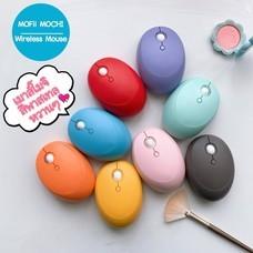 (เม้าส์ไร้สายสีพาสเทล) MOFii MOCHI Wireless Mouse