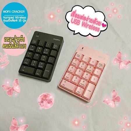 (คีย์บอร์ดตัวเลขไร้สายสีพาสเทล) MOFii CRACKER Wireless Numeric Keypad