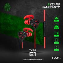 หูฟังเกมมิ่ง IN EAR EGA TYPE E1 Earphone Gaming (สีแดง) ใช้งานง่าย ประกันสินค้า 2 ปี