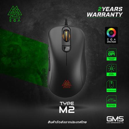 เมาส์เกมมิ่ง EGA Type M2 มีไฟ RGB ปรับ DPI ได้ ใช้งานง่าย เหมาะสำหรับเล่นเกม ของแท้ประกันศูนย์ 2 ปี