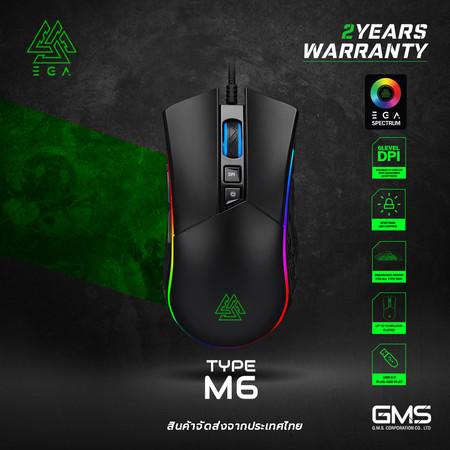 เมาส์เกมมิ่ง EGA Type M6 มีไฟ RGB ปรับ DPI ได้ ใช้งานง่าย เหมาะสำหรับเล่นเกม ของแท้ประกันศูนย์ 2 ปี