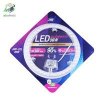 JMF ชุดแผงไฟ LED 36W สำหรับเปลี่ยนโคมไฟเพดาน