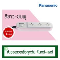 Panasonic ปลั๊กพ่วง 3 ช่อง สายยาว 1 เมตร รุ่น WCHG 24132 สีขาว-ชมพู