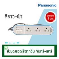 Panasonic ปลั๊กพ่วง 3 ช่อง สายยาว 1 เมตร รุ่น WCHG 24132 สีขาว-ฟ้า