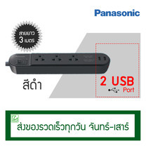 ปลั๊กพ่วง Panasonic 3 ช่องพร้อม 2 USB รุ่น WCHG 243322 สีดำ