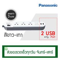 ปลั๊กพ่วง Panasonic 3 ช่องพร้อม 2 USB รุ่น WCHG 243322 สีขาว-เทา