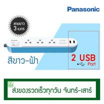 ปลั๊กพ่วง Panasonic 3 ช่องพร้อม 2 USB รุ่น WCHG 243322 สีขาว-ฟ้า