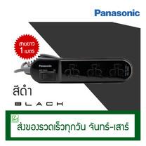 Panasonic ปลั๊กพ่วง 3 ช่อง สายยาว 1 เมตร รุ่น WCHG 24132 สีดำ