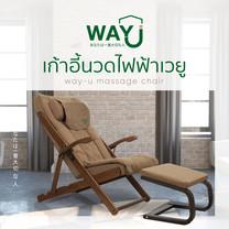 Way U (เวยู) เก้าอี้นวดไฟฟ้า รุ่น WUC-02-1 (รุ่นไม่โยก สีน้ำตาล)