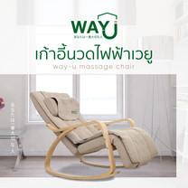 Way U (เวยู) เก้าอี้นวดไฟฟ้า รุ่น WUC-01-2 (รุ่นโยก สีเบจ)