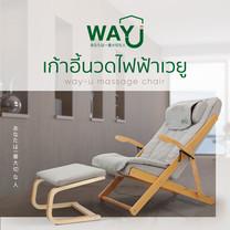 Way U (เวยู) เก้าอี้นวดไฟฟ้า รุ่น WUC-02-2 (รุ่นไม่โยก สีเทา)