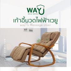 Way U (เวยู) เก้าอี้นวดไฟฟ้า รุ่น WUC01-1-B (รุ่นโยก สีน้ำตาล)