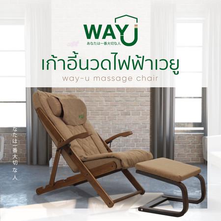 Way U (เวยู) เก้าอี้นวดไฟฟ้า รุ่น WUC02-1-B (รุ่นไม่โยก สีน้ำตาล)