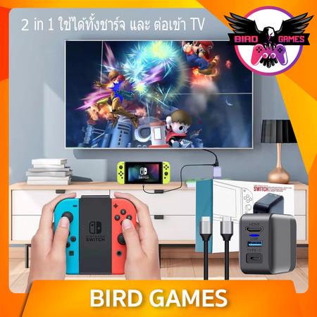 Adapter Nintendo Switch 2 in 1 ใช้ชาร์จเครื่อง + ต่อเล่นกับ TV ได้ ไม่ต้องใช้ dock ตัวใหญ่