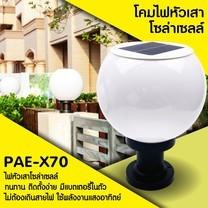 Telecorsa โคมไฟ ทรงกลมโซล่าเซลล์ ไฟ Solar light 20cm PAE-X70 รุ่น solar-head-lamp-light-X70-04B-Song
