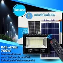 Telecorsa โคมไฟ สปอตไลท์ โซล่าร์เซลล์ PAE4700 รุ่น  Pae-Solar-spotlight-700w-05G-Song
