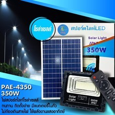 Telecorsa  ไฟโซล่าร์เซลล์  โคมไฟสปอตไลท์   PAE4350 รุ่น  Pae-Solar-spotlight-350w-K52a-Song