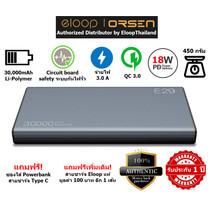 Eloop Powerbank รุ่น E29 30000 mAh สีเทา / Grey แถมซอง สายชาร์จ สินค้าส่งฟรี!