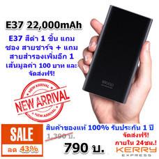 Eloop Powerbank รุ่น E37 22000 mAh สีดำ / Black แถมซอง สายชาร์จ สินค้าส่งฟรี!