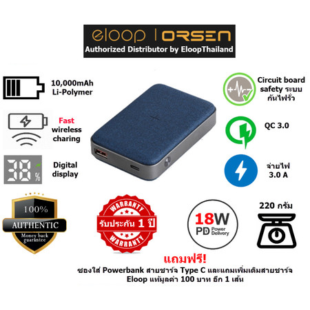 Eloop Powerbank รุ่น EW35 10000 mAh สีฟ้า / Blue แถมซอง สายชาร์จ สินค้าส่งฟรี!