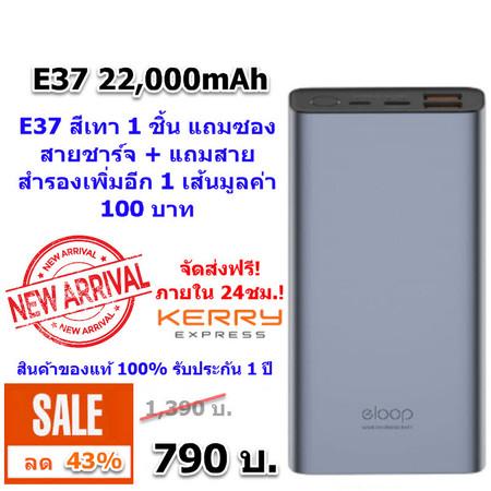 Eloop Powerbank รุ่น E37 22000 mAh สีเทา / Grey แถมซอง สายชาร์จ สินค้าส่งฟรี!