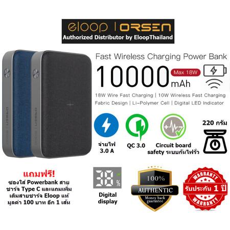 Eloop Powerbank รุ่น EW35 10000 mAh สีดำ / Black แถมซอง สายชาร์จ สินค้าส่งฟรี!