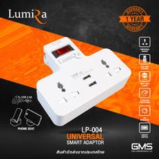 ปลั๊กอะแดปเตอร์ 4in1 SMART and USB ADAPTOR LUMIRA LP-004 ได้มาตรฐาน มอก.รับประกันสินค้ายาวนาน 1 ปี